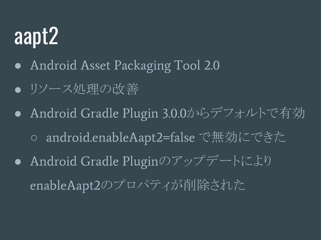 aapt2 ● Android Asset Packaging Tool 2.0 ● リソース...