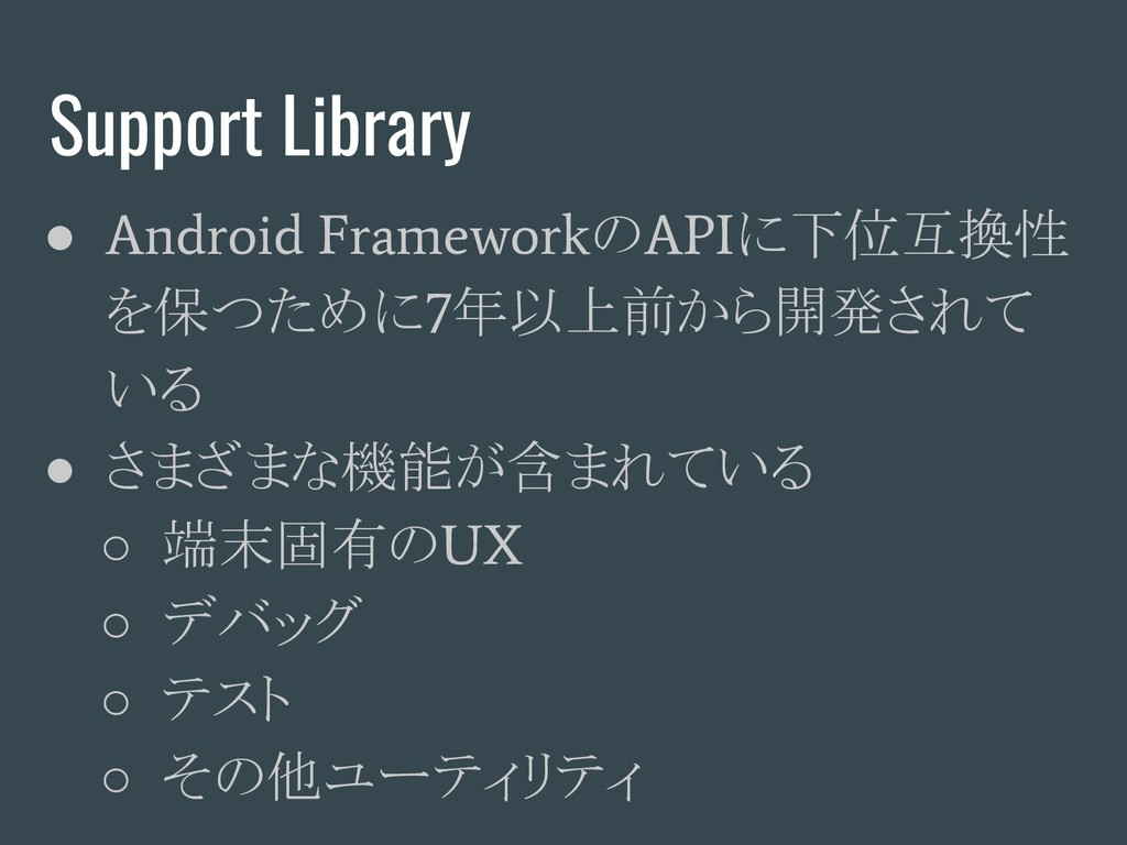 Support Library ● Android Framework の API に下位互換...