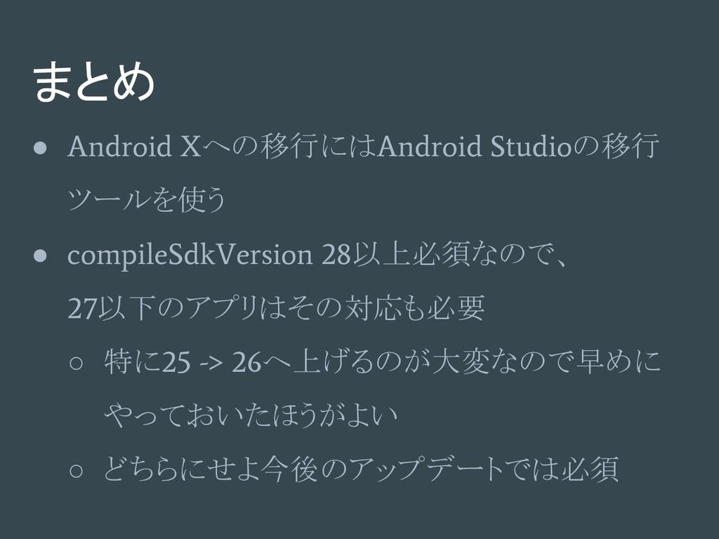 まとめ ● Android X への移行には Android Studio の移行 ツールを使...
