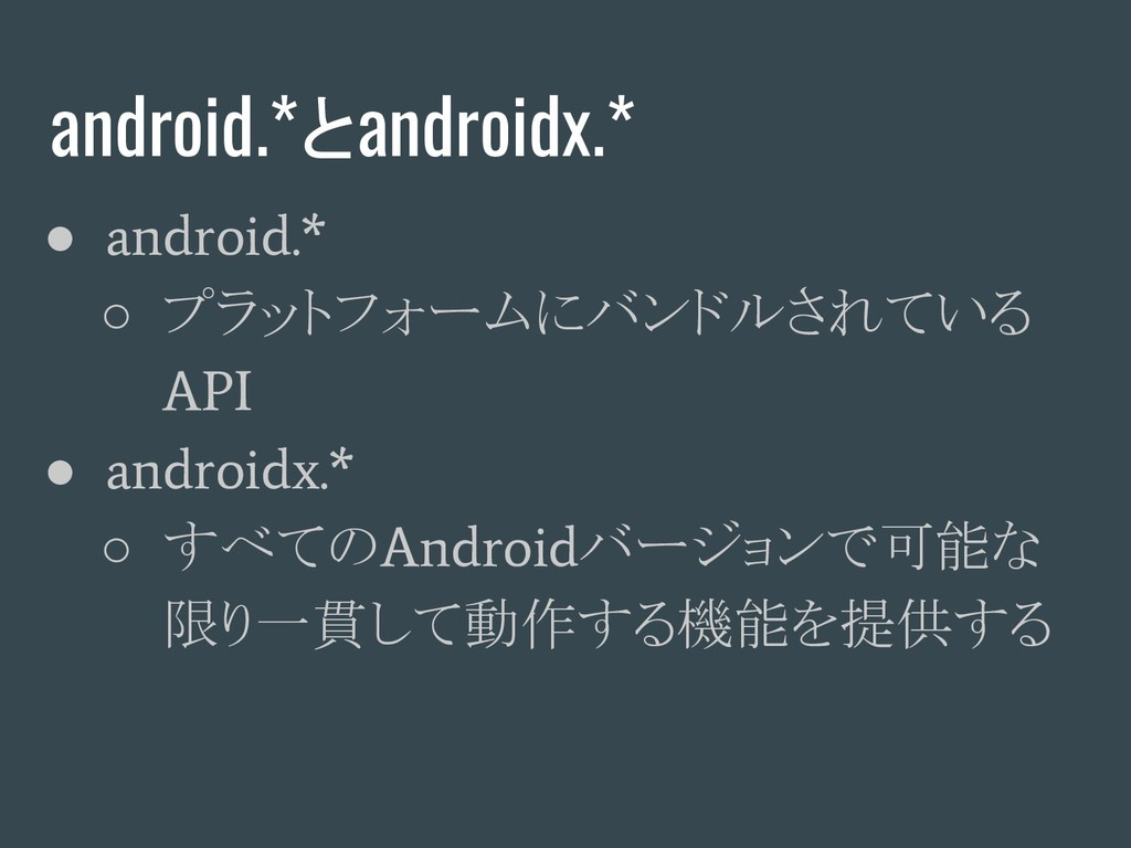 android.*とandroidx.* ● android.* ○ プラットフォームにバンド...