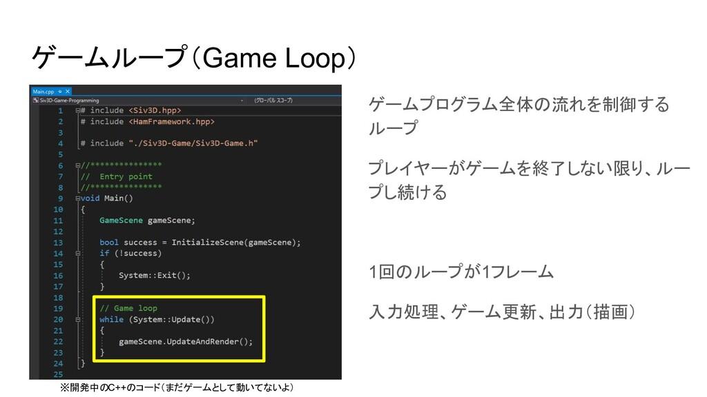 ゲームループ(Game Loop) ゲームプログラム全体の流れを制御する ループ プレイヤーが...