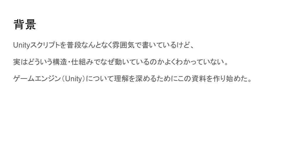 背景 Unityスクリプトを普段なんとなく雰囲気で書いているけど、 実はどういう構造・仕組みで...