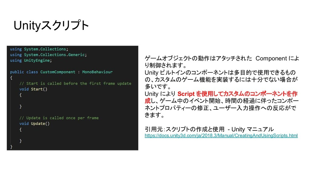 ゲームオブジェクトの動作はアタッチされた Component によ り制御されます。 Unit...