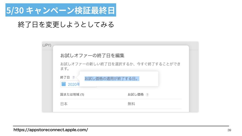 ऴྃΛมߋ͠Α͏ͱͯ͠ΈΔ 5/30 キャンペーン検証最終⽇ 39 IUUQTBQQT...