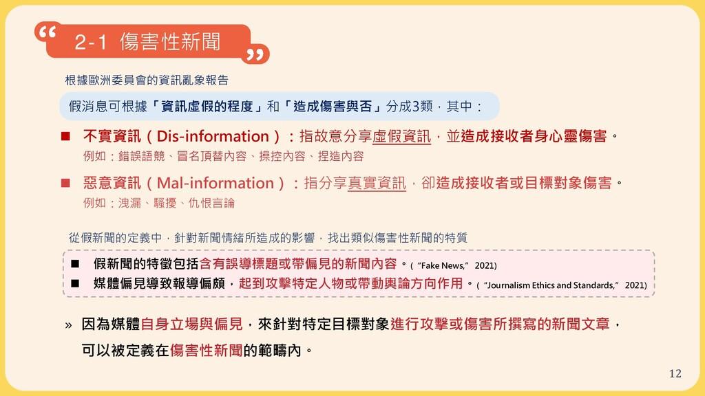 12  不實資訊(Dis-information):指故意分享虛假資訊,並造成接收者身心靈傷...