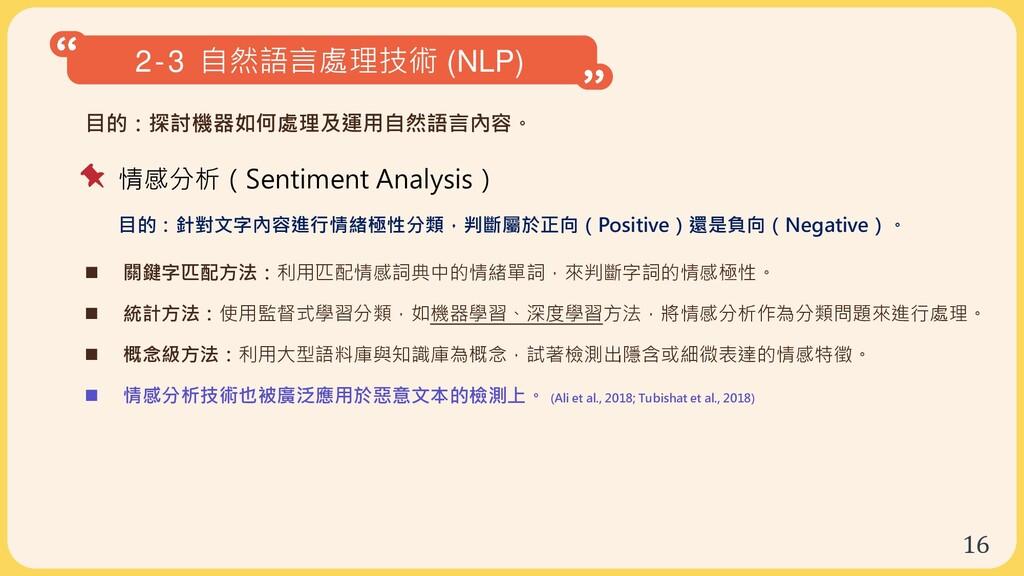 16 2-3 自然語言處理技術 (NLP) 目的:探討機器如何處理及運用自然語言內容。 情感分...