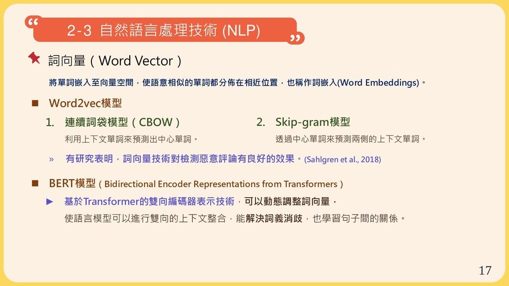 17 2-3 自然語言處理技術 (NLP) 詞向量(Word Vector) 將單詞嵌入至向量...