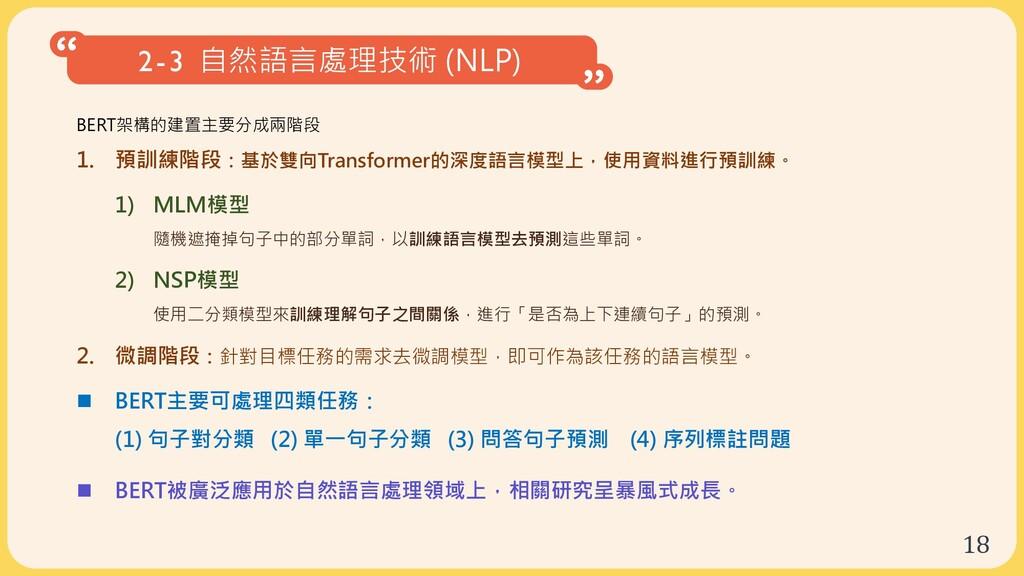 18 2-3 自然語言處理技術 (NLP) BERT架構的建置主要分成兩階段 1. 預訓練階段...