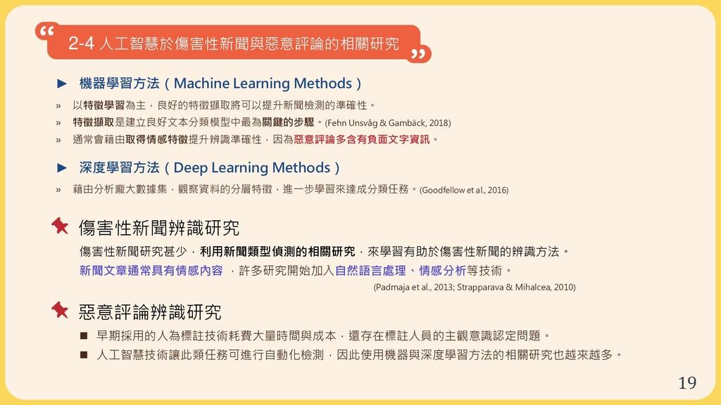 19 2-4 人工智慧於傷害性新聞與惡意評論的相關研究 ► 機器學習方法(Machine Le...