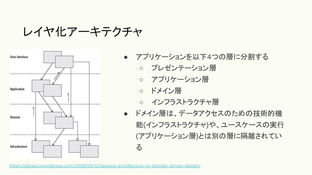 ● アプリケーションを以下4つの層に分割する ○ プレゼンテーション層 ○ アプリケーション層...