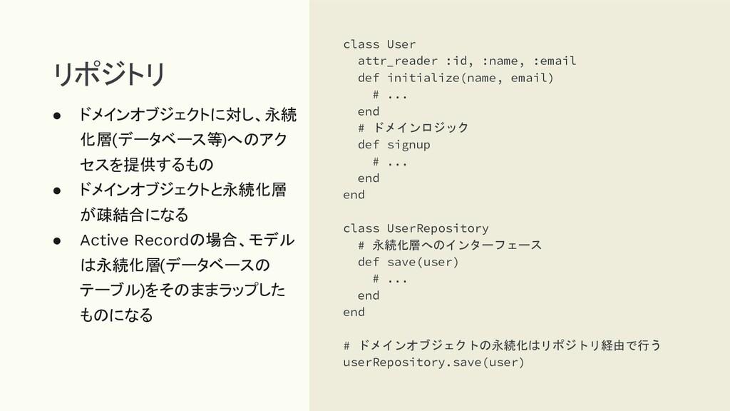 リポジトリ class User attr_reader :id, :name, :email...