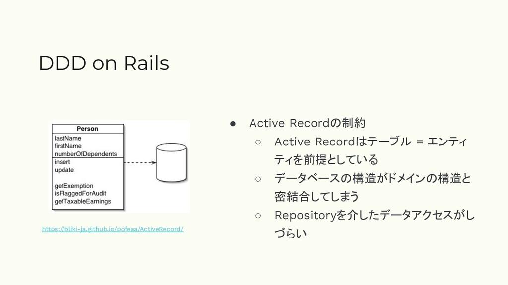 ● Active Recordの制約 ○ Active Recordはテーブル = エンティ ...