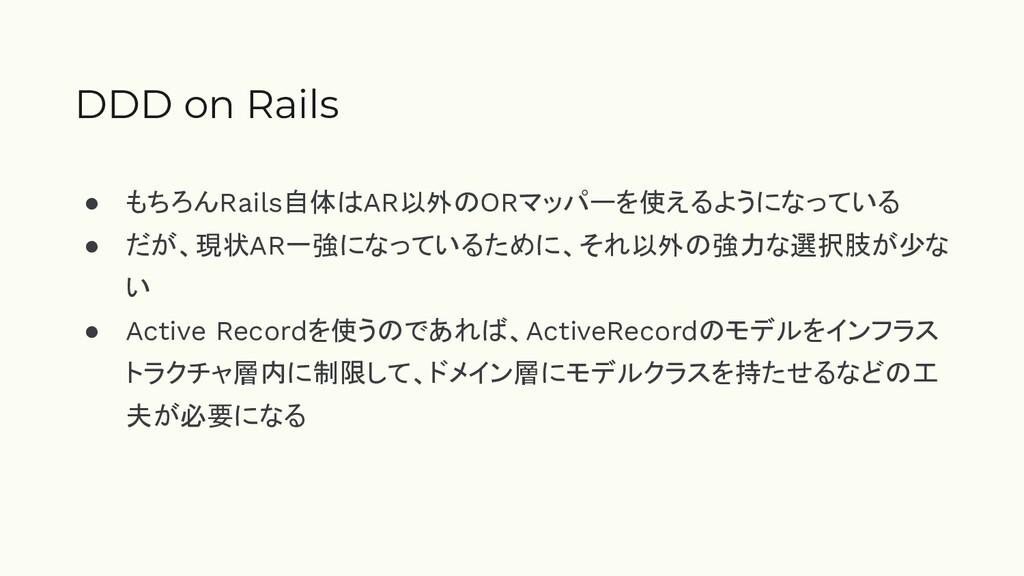 ● もちろんRails自体はAR以外のORマッパーを使えるようになっている ● だが、現状AR...