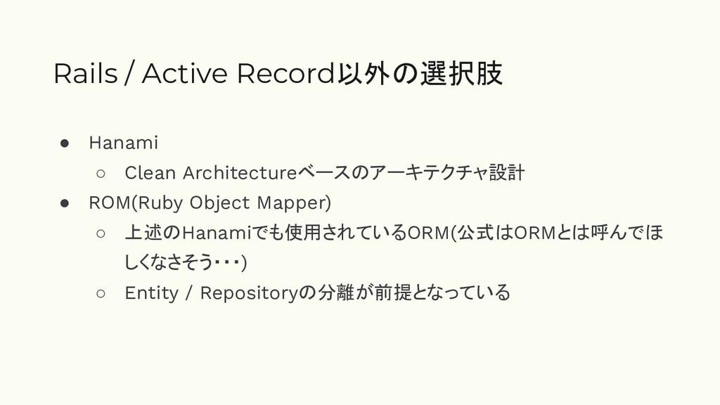 ● Hanami ○ Clean Architectureベースのアーキテクチャ設計 ● RO...