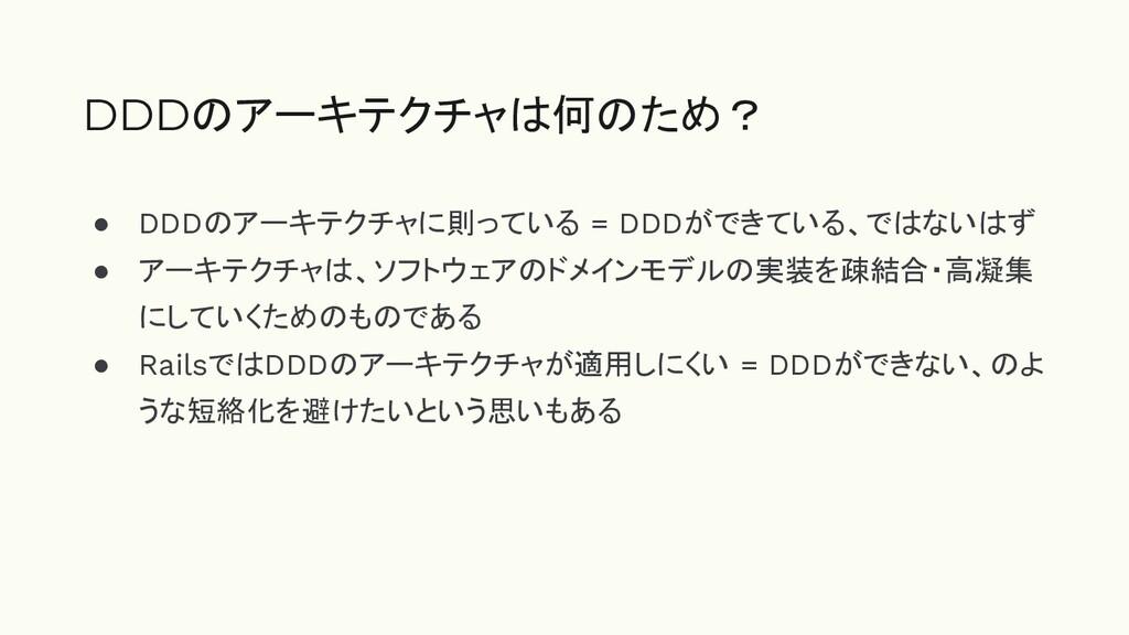 DDDのアーキテクチャは何のため? ● DDDのアーキテクチャに則っている = DDDができて...