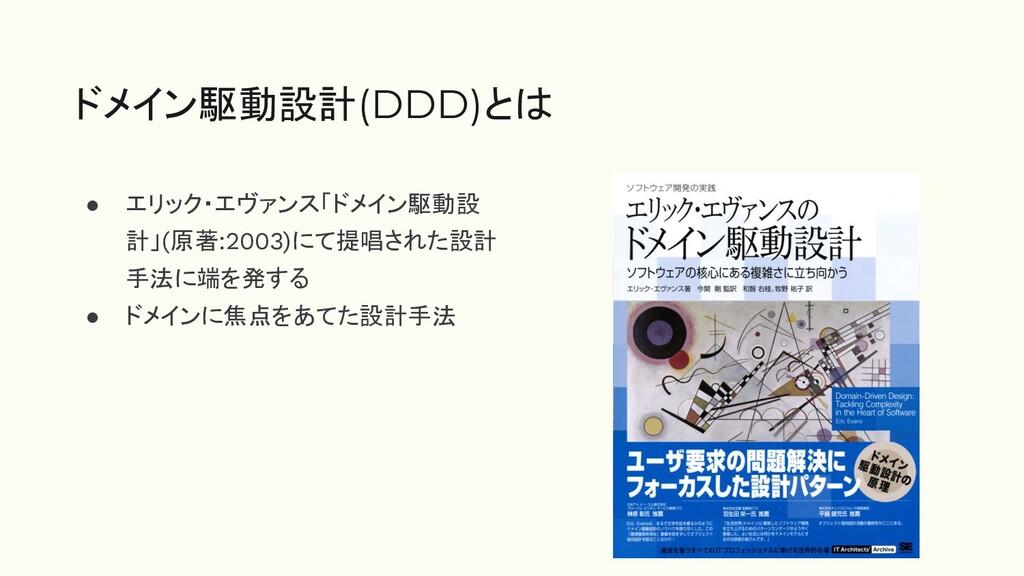 ● エリック・エヴァンス「ドメイン駆動設 計」(原著:2003)にて提唱された設計 手法に端を...