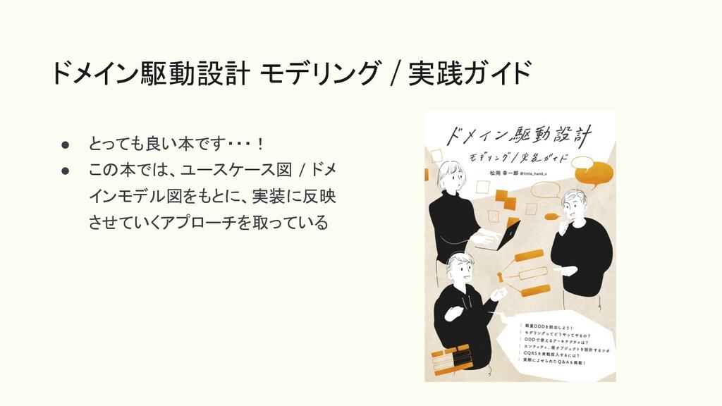 ドメイン駆動設計 モデリング / 実践ガイド ● とっても良い本です・・・! ● この本では、...