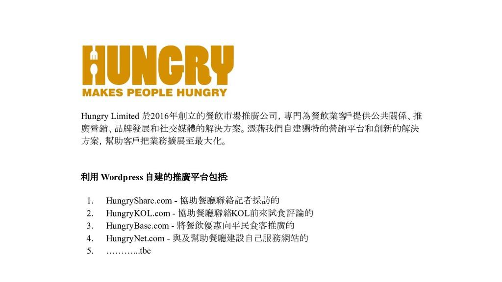Hungry Limited 於2016年創立的餐飲市場推廣公司,專門為餐飲業客 戶提供公共關...