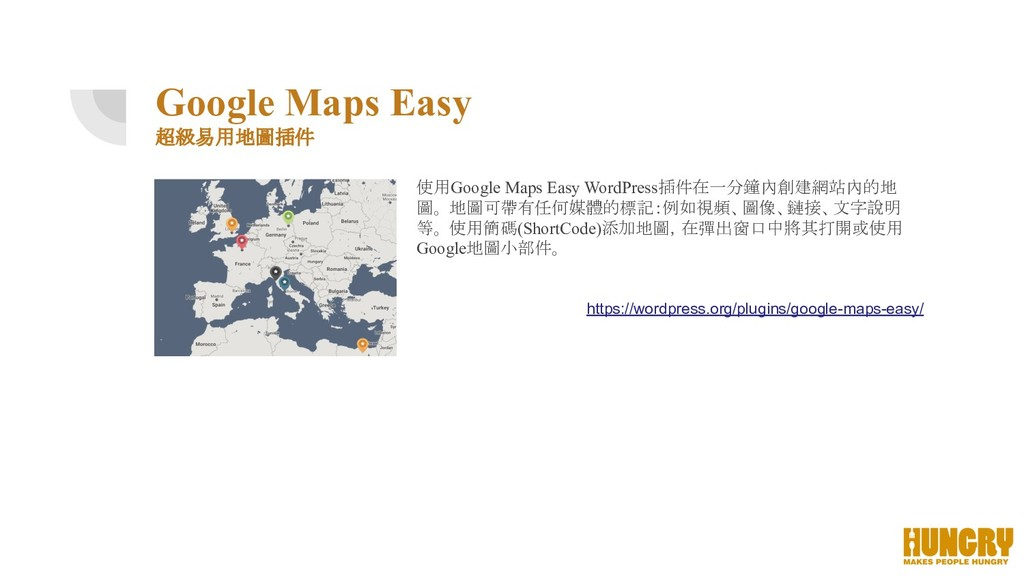Google Maps Easy 超級易用地圖插件 使用Google Maps Easy Wo...