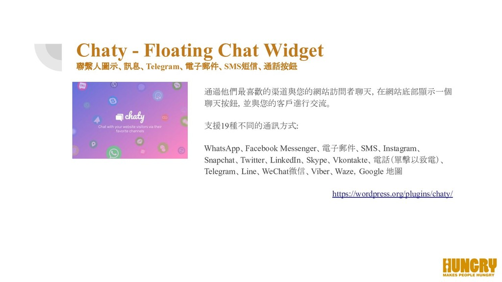 Chaty - Floating Chat Widget 聯繫人圖示、訊息、Telegram、...