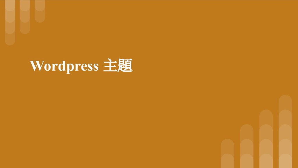 Wordpress 主題