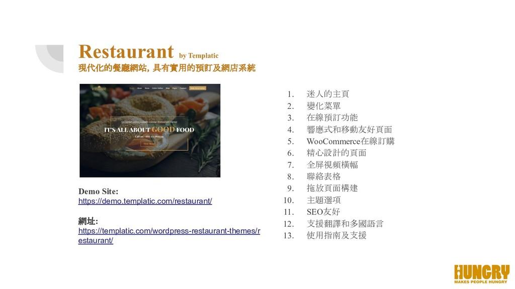 Restaurant by Templatic 現代化的餐廳網站,具有實用的預訂及網店系統 D...