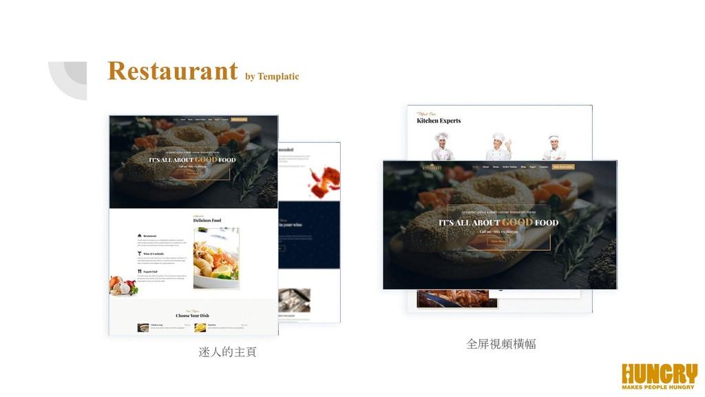 Restaurant by Templatic 全屏視頻橫幅 迷人的主頁