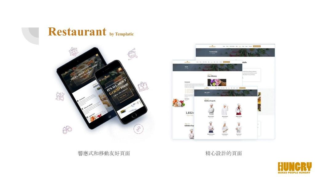 響應式和移動友好頁面 精心設計的頁面 Restaurant by Templatic