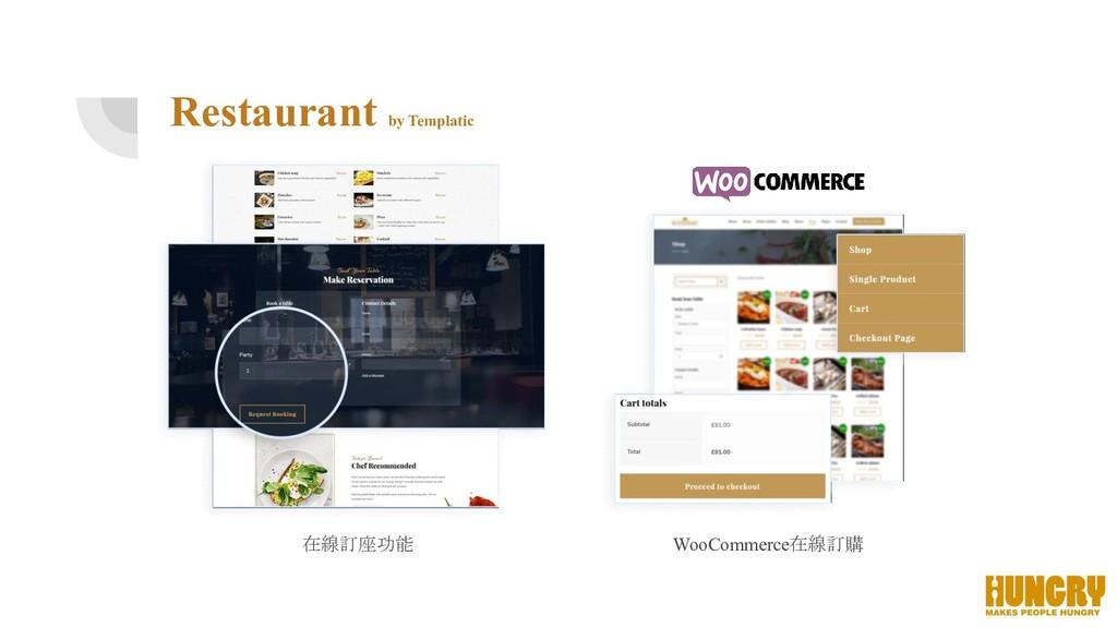 在線訂座功能 WooCommerce在線訂購 Restaurant by Templatic