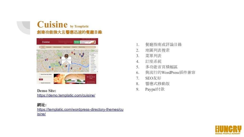 Cuisine by Templatic 創建功能強大且響應迅速的餐廳目錄 Demo Site...