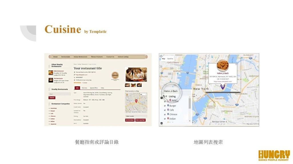 Cuisine by Templatic 餐廳指南或評論目錄 地圖列表搜索