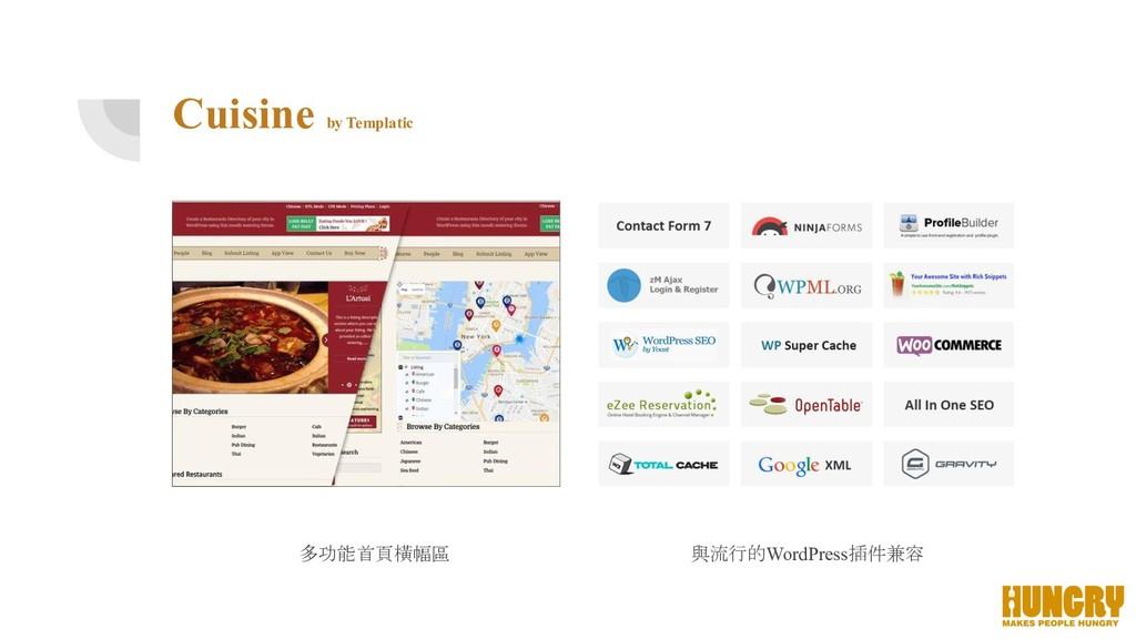 Cuisine by Templatic 多功能首頁橫幅區 與流行的WordPress插件兼容