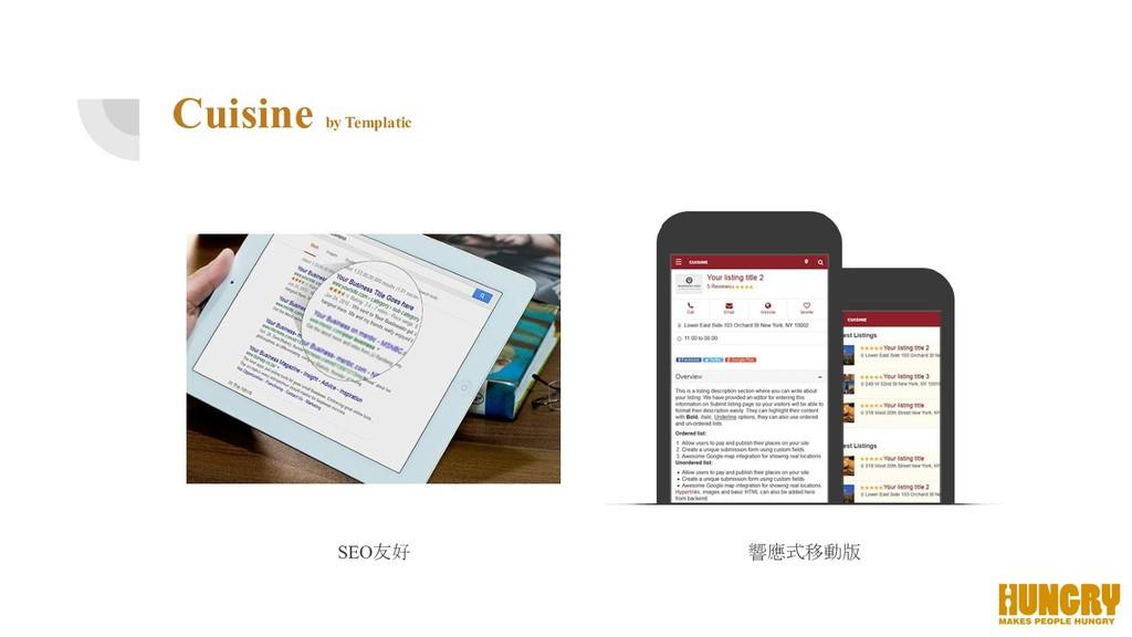 Cuisine by Templatic SEO友好 響應式移動版