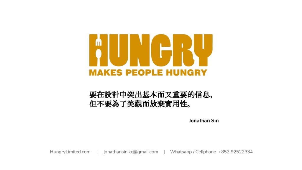 HungryLimited.com | jonathansin.kc@gmail.com | ...