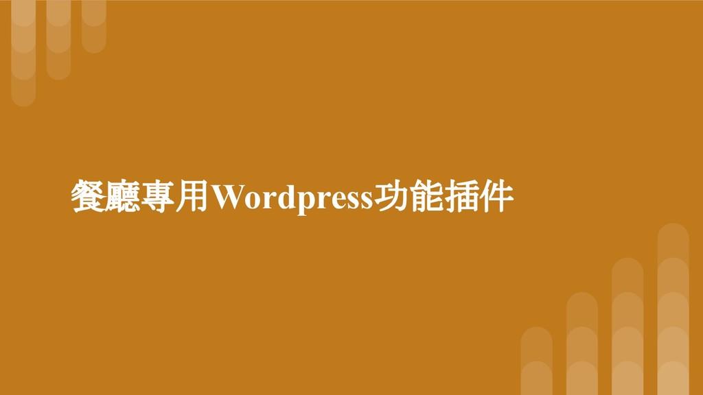 餐廳專用Wordpress功能插件