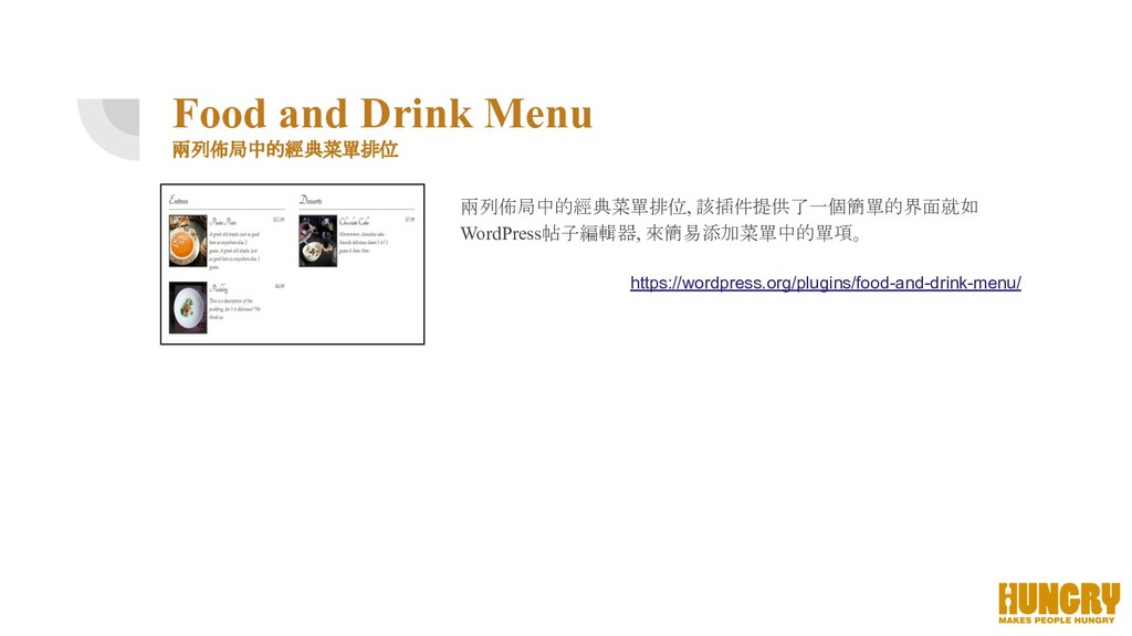 Food and Drink Menu 兩列佈局中的經典菜單排位 兩列佈局中的經典菜單排位, ...