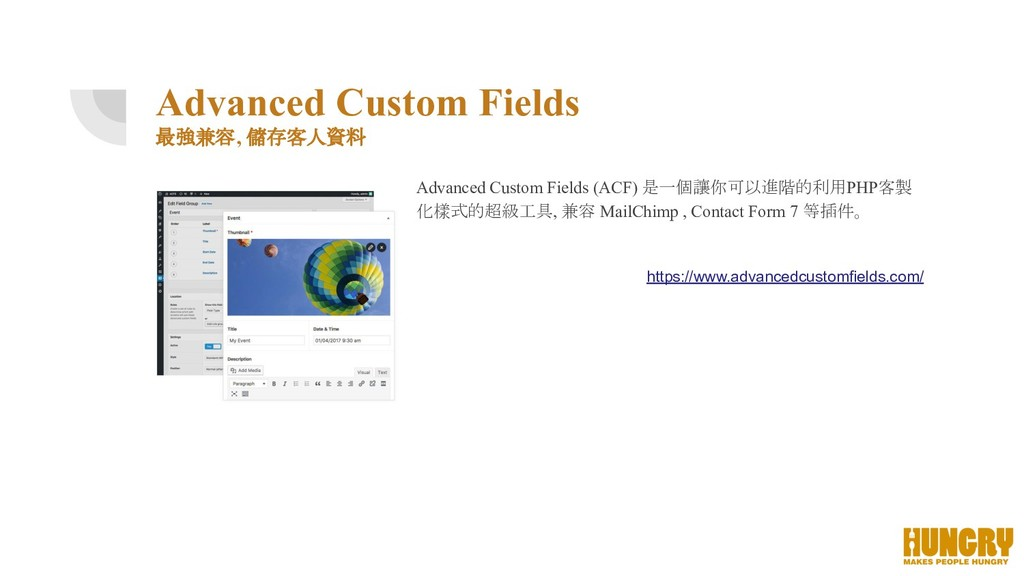 Advanced Custom Fields 最強兼容, 儲存客人資料 Advanced Cu...
