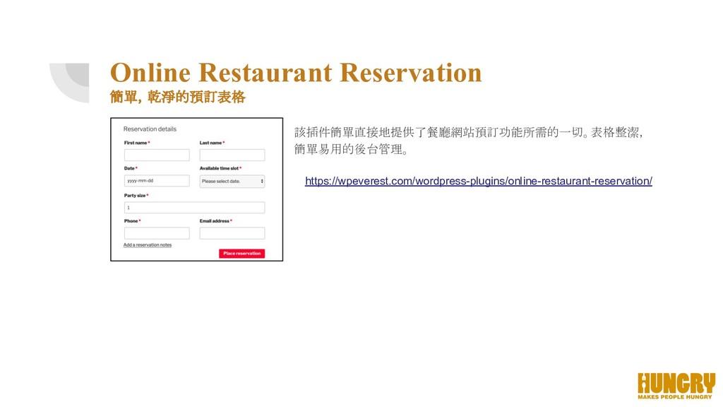 Online Restaurant Reservation 簡單,乾淨的預訂表格 該插件簡單直...