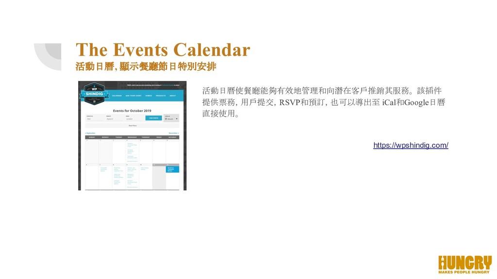 The Events Calendar 活動日曆, 顯示餐廳節日特別安排 活動日曆使餐廳能夠有...