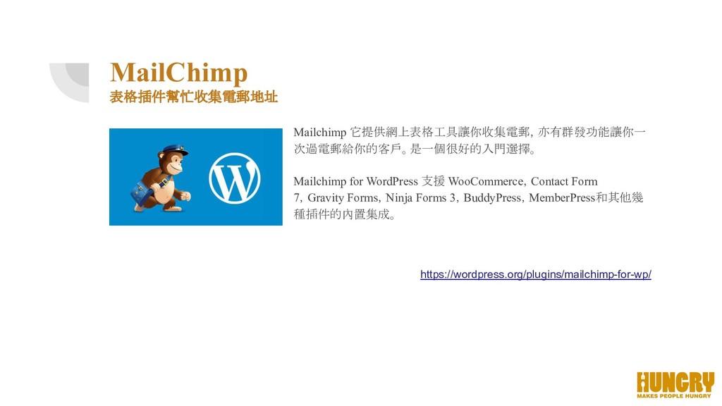 MailChimp 表格插件幫忙收集電郵地址 Mailchimp 它提供網上表格工具讓你收集電...