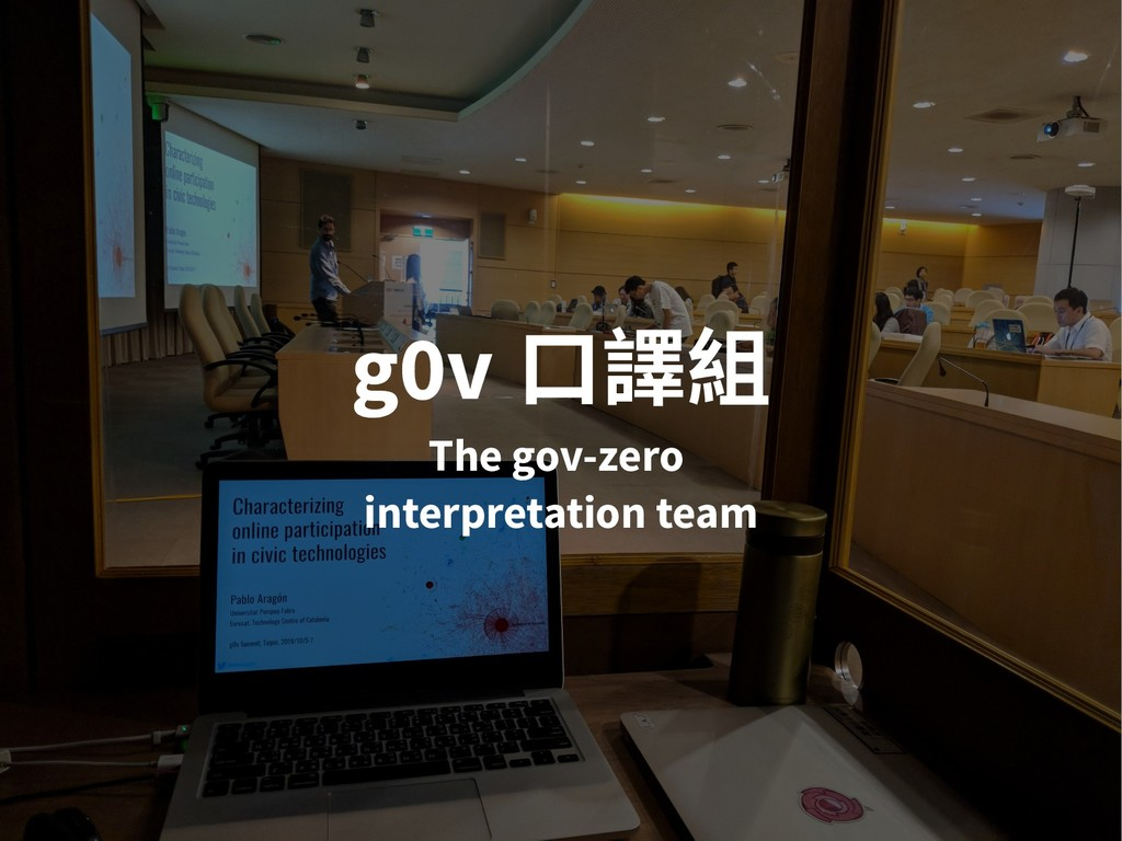 g0v 口譯組 The gov-zero interpretation team