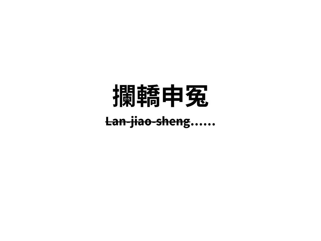 攔轎申冤 Lan-jiao-sheng……