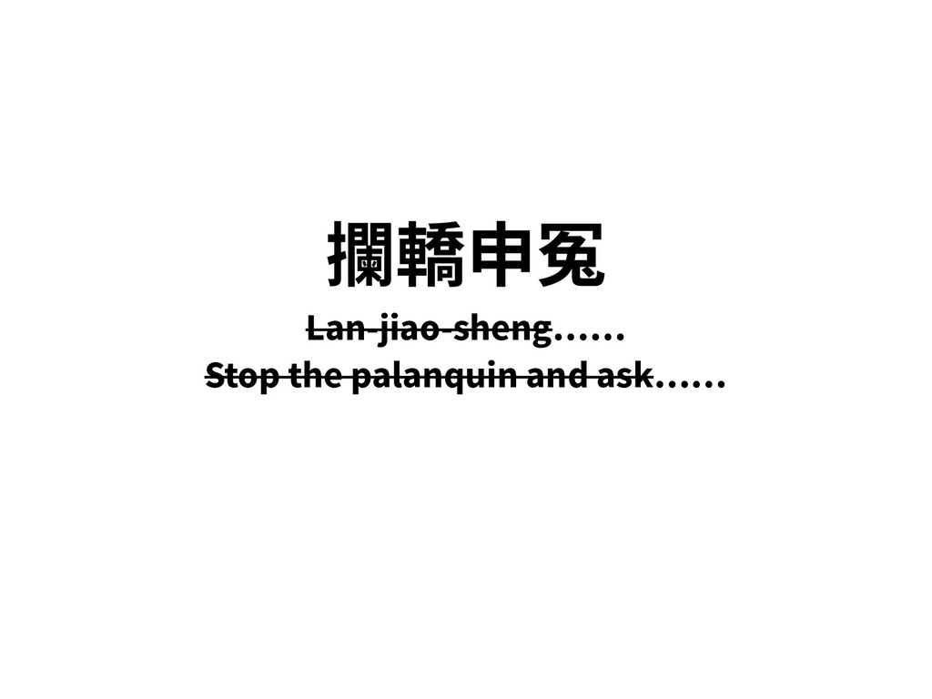 攔轎申冤 Lan-jiao-sheng…… Stop the palanquin and as...