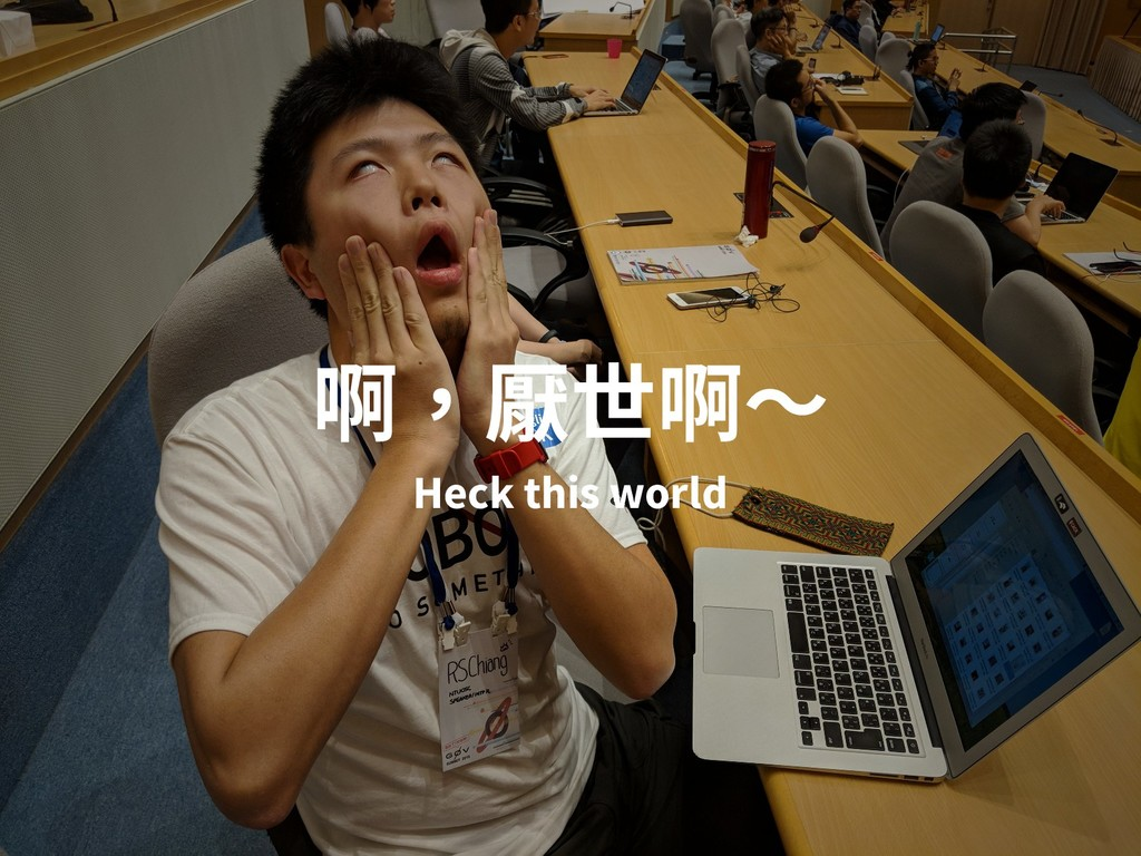 啊,厭世啊~ Heck this world