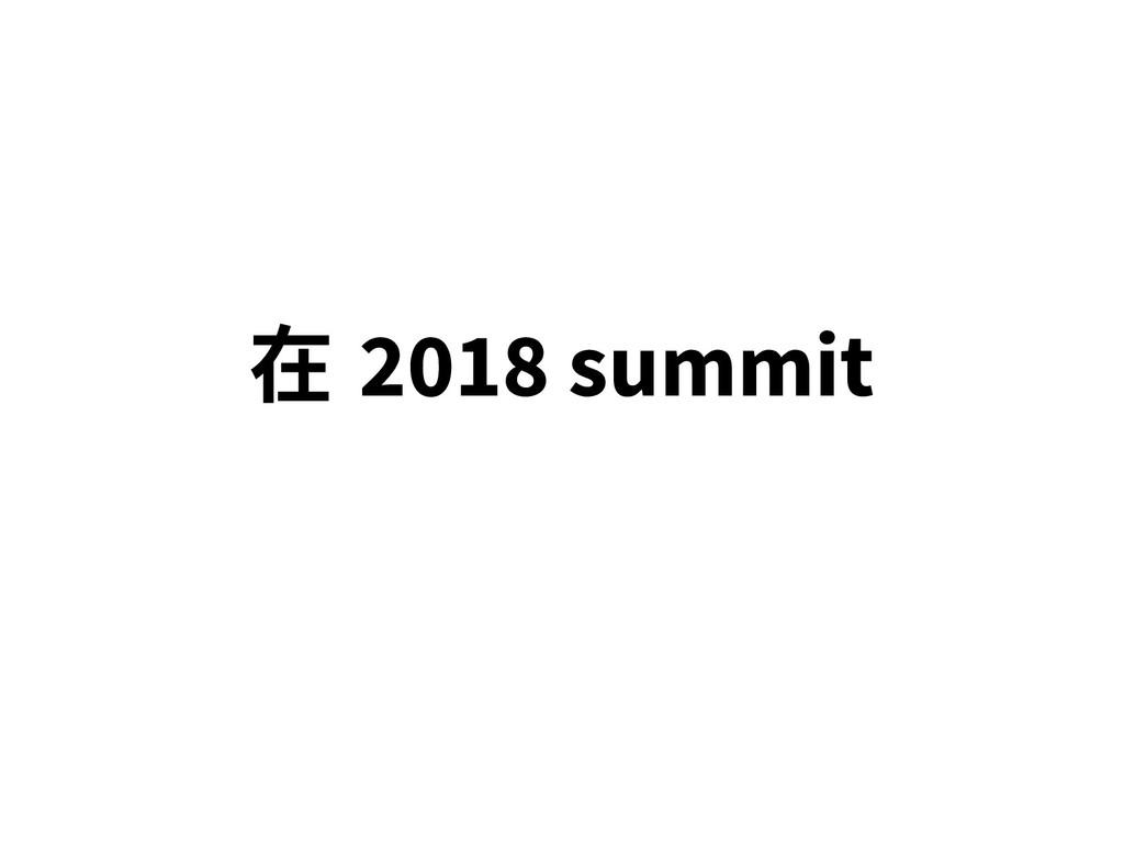 在 2018 summit
