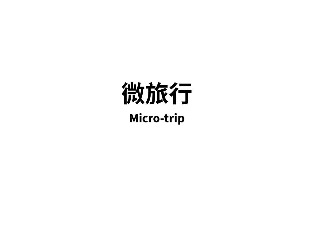微旅行 Micro-trip
