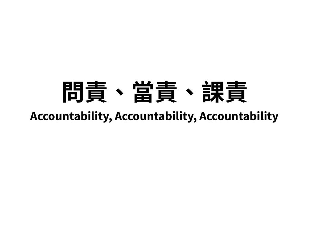 問責、當責、課責 Accountability, Accountability, Accoun...