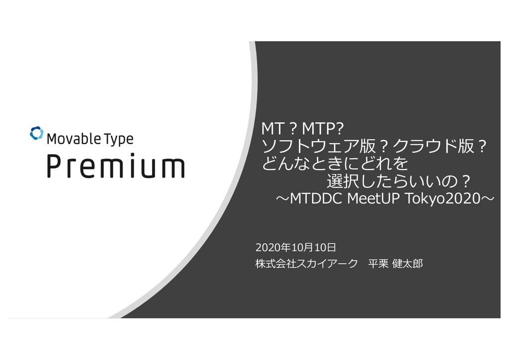 MT︖MTP? ソフトウェア版︖クラウド版︖ どんなときにどれを 選択したらいいの︖ 〜MTD...