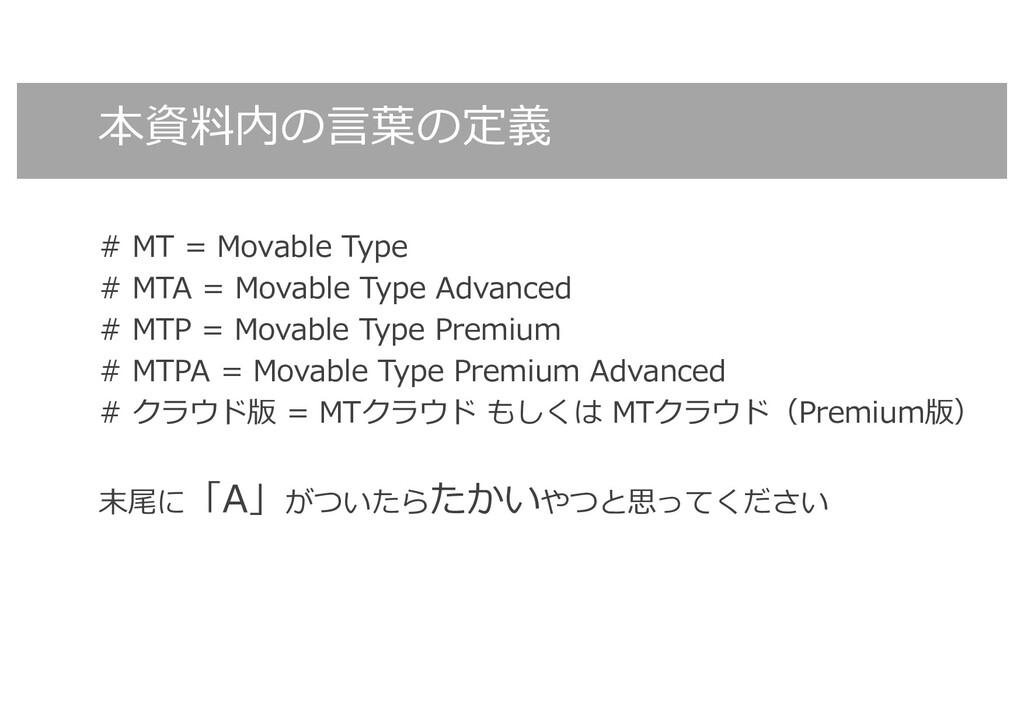 本資料内の⾔葉の定義 # MT = Movable Type # MTA = Movable ...