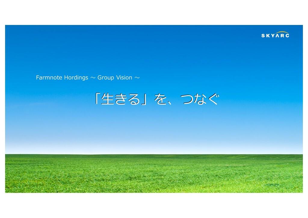 Copyright (C) SKYARC Co., Ltd. 5 「⽣きる」を、つなぐ Far...